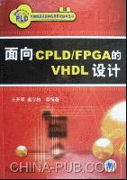 面向CPLD/FPGA的VHDL设计