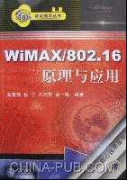 WiMAX/802.16原理与应用