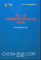 第十三届全国图象图形学学术会议论文集