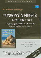 密码编码学与网络安全--原理与实践(第四版)