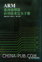 ARM系列处理器应用技术完全手册[按需印刷]