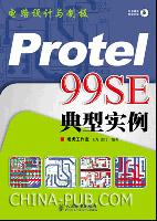 电路设计与制板--Protel 99SE典型实例[按需印刷]