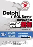 Delphi+SQL Server<a href=
