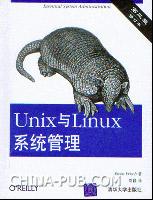 Unix与Linux系统管理(第三版)