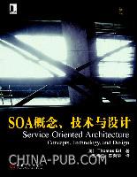 SOA概念、技术与设计
