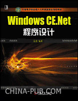 Windows CE.Net程序设计