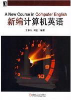 (www.wusong999.com)新编计算机英语