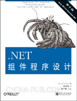 .Net组件程序设计(第2版)