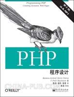 PHP 程序设计(第二版)