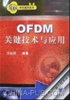 OFDM关键技术与应用