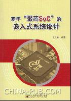 """(特价书)基于""""聚芯SoC""""的嵌入式系统设计"""