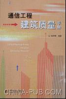 通信工程建筑质量手册[按需印刷]
