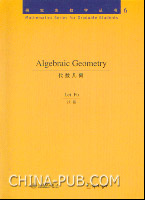代数几何Algebraic Geometry(英文影印版)