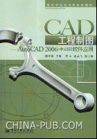 CAD工程制图--AutoCAD 2006(中文版)软件应用[按需印刷]