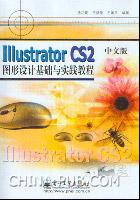 Illustrator CS2中文版图形设计基础与实践教程