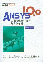 ANSYS 10.0工程电磁分析技术与实例详解
