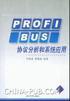PROFLBUS协议分析和系统应用