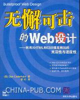 无懈可击的Web设计--利用XHTML和CSS提高网站的灵活性与适应性