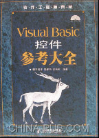 Visual Basic控件参考大全[按需印刷]