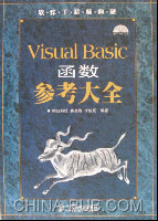 Visual Basic函数参考大全[按需印刷]