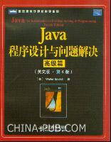 (特价书)Java程序设计与问题解决:高级篇(英文影印版・第4版)(国外高校采用率很高的Java程序设计的经典教材)