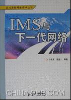 IMS与下一代网络[按需印刷]