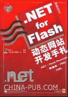 .NET for Flash动态网站开发手札