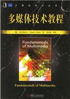 (特价书)多媒体技术教程