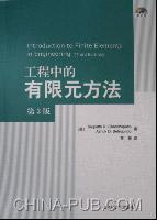 工程中的有限元方法(第3版)