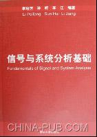 信号与系统分析基础