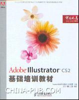Adobe Illustrator CS2基础培训教材[按需印刷]