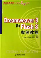 (特价书)Dreamweaver 8和Flash 8案例教程