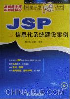 JSP信息化系统建设案例