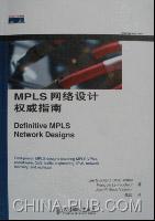 MPLS网络设计权威指南[按需印刷]