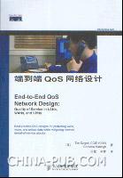 端到端QoS网络设计[按需印刷]