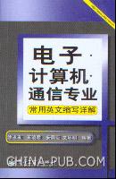 电子・计算机・通信专业常用英文缩写详解