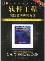 软件工程:实践者的研究方法(第6版)