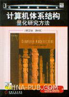 计算机体系结构:量化研究方法(英文影印版・第4版)