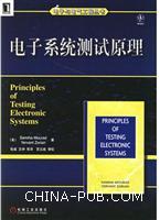 电子系统测试原理