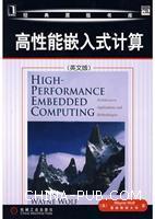 高性能嵌入式计算(英文影印版)