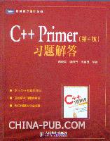 C++ Primer(第4版)习题解答(畅销书C++ Primer(第4版)的配套书籍)