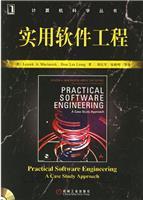 (特价书)实用软件工程