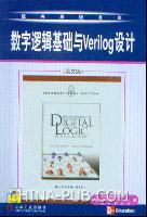(特价书)数字逻辑基础与Verilog设计(英文影印版)