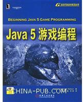 Java 5 游戏编程[图书]