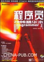 程序员2006精华本(上、下册+1DVD)