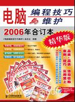 电脑编程技巧与维护2006年合订本(精华版)[按需印刷]