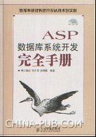 ASP数据库系统开发完全手册[按需印刷]