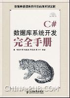 C#数据库系统开发完全手册[按需印刷]
