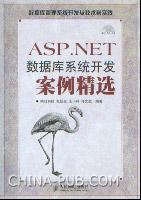 ASP.NET数据库系统开发案例精选[按需印刷]