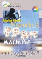 Nuendo 3音乐制作从入门到精通[按需印刷]